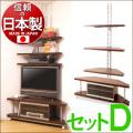 【代金引換不可】 テレビ台日本製 つっぱりコーナーラック 3段タイプ+コーナーテレビ台幅120cm セットD