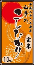 平成28年度産山手(やまて)のコシヒカリ10kg(玄米)