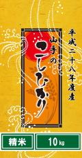 平成28年度産山手(やまて)のコシヒカリ10kg(精米)