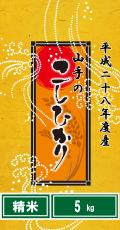 平成28年度産山手(やまて)のコシヒカリ5kg(精米)