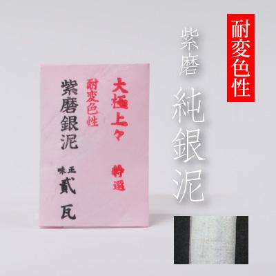 【耐変色性】紫磨 純銀泥 2g