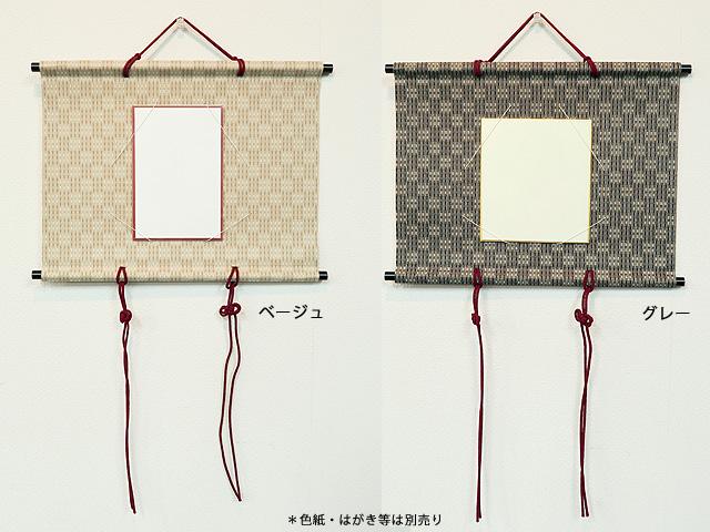 【色紙掛け】寸松庵・はがきサイズ用タペストリー