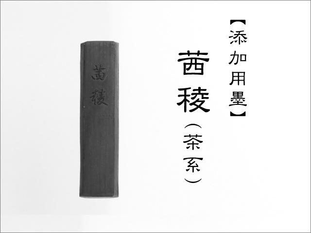 【墨運堂 添加用墨】 茜稜 (茶系)