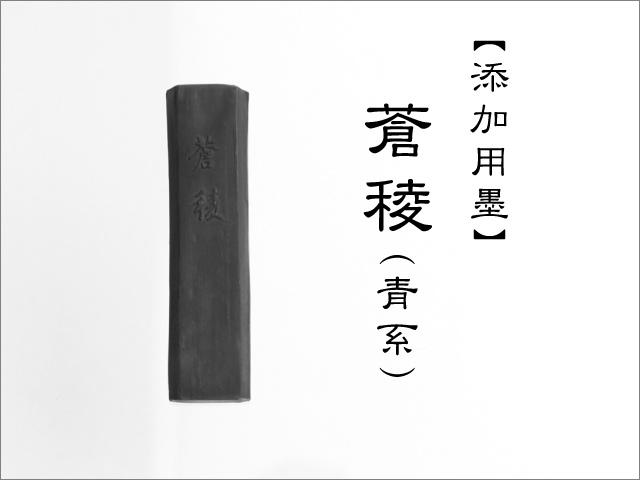 【墨運堂 添加用墨】 蒼稜 (青系)