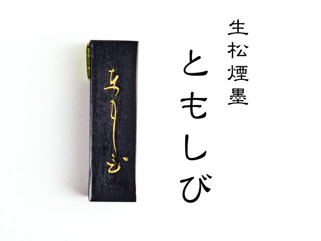 【墨運堂 松煙墨】 ともしび