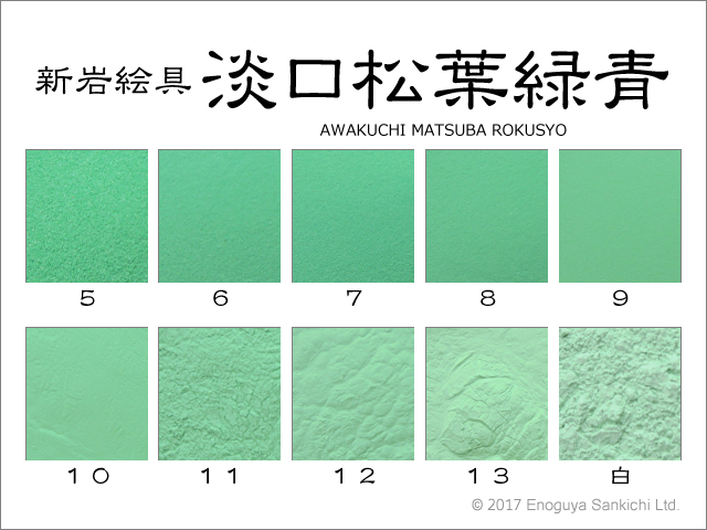 【40%OFF】 淡口松葉緑青 (新岩絵具)15g *数量限定につき品切れの際ご容赦ください。
