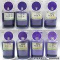 紫紺末 (合成岩絵具) 15g