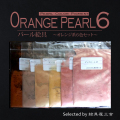 �ѡ��볨�񥻥åȡڥ���󥸷�6���ۡ�Pearl Color Pigment��ORANGE6��