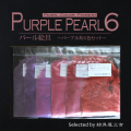 �ѡ��볨�񥻥åȡڥѡ��ץ��6���ۡ�Pearl Color Pigment��PURPLE6��