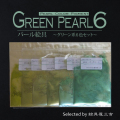 �ѡ��볨�񥻥åȡڥ��꡼���6���ۡ�Pearl Color Pigment��GREEN6��