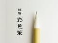 特製彩色筆