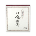 別漉画仙紙 御色紙箋 (24.2×27.3cm 50枚綴り)