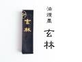 【奈良・玄林堂】 玄林墨 (油煙) (1.5丁型)