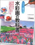 イチバン親切な水彩画の教科書 上田 耕造(著)
