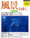 こころのアトリエ『日本画を描く』 第7巻「風景を描く」