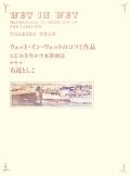 ウェット・イン・ウェットのコツと作品 にじみを生かす水彩画法 右近としこ(著)