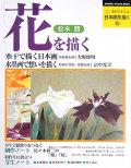 こころのアトリエ『日本画を描く』 第6巻「花を描く」
