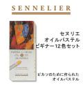【セヌリエ】オイルパステル ビギナー12色セット