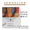 【セヌリエ】オイルパステル 24色セット