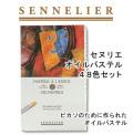 【セヌリエ】オイルパステル 48色セット