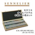 【セヌリエ】オイルパステル 木箱入50色セット *取寄せ品