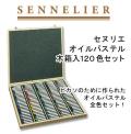 【セヌリエ】オイルパステル 木箱入120色セット *取寄せ品