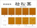 【40%OFF】 枯松葉 (新岩絵具)15g *数量限定につき品切れの際ご容赦ください。