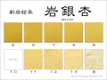 【40%OFF】 岩銀杏 (新岩絵具)15g *数量限定につき品切れの際ご容赦ください。