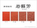 【40%OFF】 岩蘇芳 (新岩絵具)15g *数量限定につき品切れの際ご容赦ください。