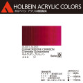【ホルベイン アクリリック カラー】キナクリドン クリムソン(AU001) 20mlチューブ