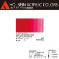 【ホルベイン アクリリック カラー】キナクリドン レッド(AU002) 20mlチューブ