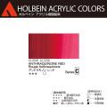 【ホルベイン アクリリック カラー】アントラキノン レッド(AU006) 20mlチューブ