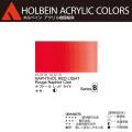 【ホルベイン アクリリック カラー】ナフト−ル レッド ライト(AU010) 20mlチューブ