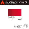 【ホルベイン アクリリック カラー】ピロ−ル ルビン(AU013) 20mlチューブ