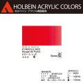 【ホルベイン アクリリック カラー】ピロ−ル レッド(AU014) 20mlチューブ