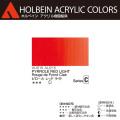 【ホルベイン アクリリック カラー】ピロ−ル レッド ライト(AU015) 20mlチューブ
