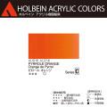 【ホルベイン アクリリック カラー】ピロ−ル オレンジ(AU016) 20mlチューブ
