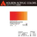 【ホルベイン アクリリック カラー】イミダゾロン オレンジ(AU019) 20mlチューブ