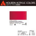 【ホルベイン アクリリック カラー】カドミウム レッド パ−プル(AU021) 20mlチューブ