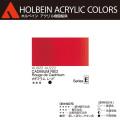 【ホルベイン アクリリック カラー】カドミウム レッド(AU022) 20mlチューブ