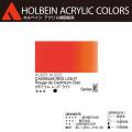 【ホルベイン アクリリック カラー】カドミウム レッド ライト(AU023) 20mlチューブ