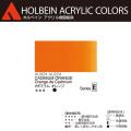 【ホルベイン アクリリック カラー】カドミウム オレンジ(AU024) 20mlチューブ