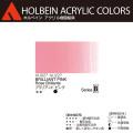【ホルベイン アクリリック カラー】ブリリアント ピンク(AU027) 20mlチューブ