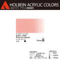 【ホルベイン アクリリック カラー】シェル ピンク(AU028) 20mlチューブ