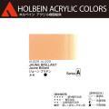 【ホルベイン アクリリック カラー】ジョーン ブリヤン(AU029) 20mlチューブ