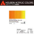 【ホルベイン アクリリック カラー】イソインドリノン イエロ−(AU031) 20mlチューブ