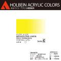 【ホルベイン アクリリック カラー】イミダゾロン レモン(AU035) 20mlチューブ