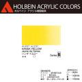 【ホルベイン アクリリック カラー】ハンザ イエロ−(AU037) 20mlチューブ