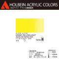 【ホルベイン アクリリック カラー】ハンザ イエロ− ライト(AU038) 20mlチューブ