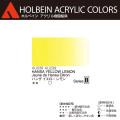 【ホルベイン アクリリック カラー】ハンザ イエロ− レモン(AU039) 20mlチューブ